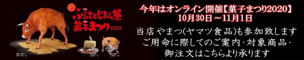 菓子まつり2020トップ.jpg