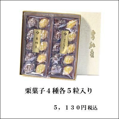 栗納豆4種詰め合わせ